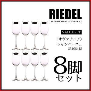 リーデル RIEDEL VALUE SET 8脚 リーデル オヴァチュア シリーズ シャンパーニュ #6408/48 (ワイングラス)|glass-oner