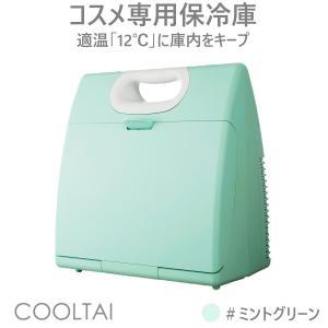 【取り寄せ】コスメ専用 ミニ冷蔵庫 COOLTAI クータイ 化粧品 保冷庫 #ミントグリーン ※注文確定後4-10営業日ほどで発送(キャンセル不可)|glass-oner