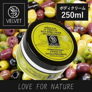 ボディクリーム オーガニック オリーブオイル&グリーンティ 250ml いい香り 保湿透明感 大容量 ベルベット(ボディクリーム)|glass-oner