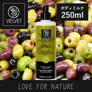 ボディミルク オーガニック オリーブオイル&グリーンティ ベルベット 250ml いい香り 保湿透明感 大容量 ベルベット(ボディミルク) glass-oner