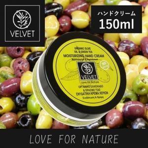 ハンドクリーム オーガニック オリーブオイル&グリーンティ ベルベット 150ml いい香り 保湿透明感 大容量 ベルベット(ハンドクリーム)|glass-oner