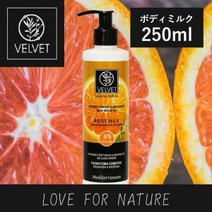 ボディミルク オーガニック オレンジ&アマランサス&アルガンオイル 250ml いい香り 保湿ハリ 大容量 ベルベット(ボディローション)|glass-oner