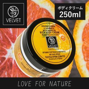 ボディクリーム オーガニック オレンジ&アマランサス&アルガンオイル 250ml いい香り 保湿ハリ 大容量 ベルベット(ボディクリーム)|glass-oner