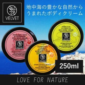 ボディクリーム オーガニック グレープ&マスチック&アビシニアンオイル 250ml いい香り 保湿ツヤ 大容量 ベルベット(ボディクリーム glass-oner 02