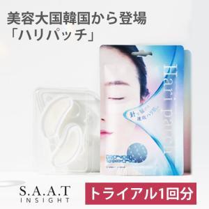 【ネコポス送料無料】ハリパッチ 1回分(2枚入) ヒアルロン酸 ほうれい線 眉間 目元 針 SAAT INSIGHT  韓国コスメ (マイクロニードルパッチ)|glass-oner