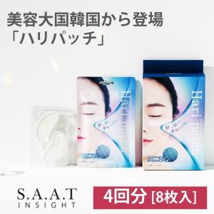 【クーポンで半額】ハリパッチ 4回分(8枚入)ヒアルロン酸 ほうれい線 眉間 目元 針 SAAT INSIGHT  韓国コスメ (マイクロニードルパッチ)|glass-oner