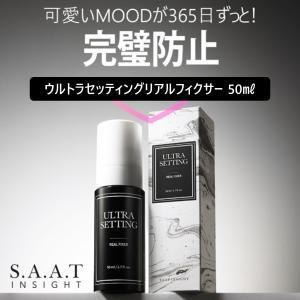 【商品名】SAAT INSIGHT ウルトラ セッティング リアル フィクサー  【容量】50ml ...