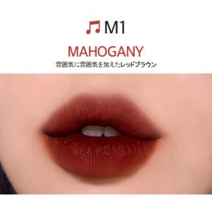 【ネコポス送料無料】MERZY バイトザビート メロウティント #M1 MAHOGANY (口紅) マージ― glass-oner