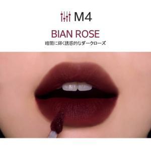 【ネコポス送料無料】MERZY バイトザビート メロウティント #M4 BIAN ROSE (口紅) マージ― glass-oner