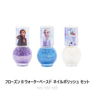 アナ雪 コスメ ShuShu&Sassy. フローズンII ウォーターベースド ネイルポリッシュ セット キッズコスメ アナ雪2(はがせるマニキュア )|glass-oner