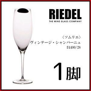 リーデル RIEDEL ソムリエ ヴィンテージ シャンパーニュ #4400/28 330cc (ワイングラス)|glass-oner