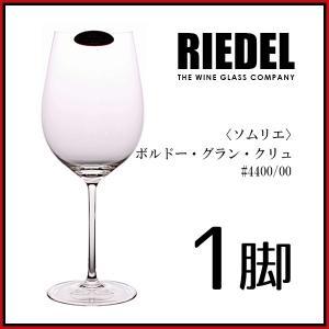 リーデル RIEDEL ソムリエ ボルドー・グラン・クリュ #4400/00 860cc (ワイングラス)|glass-oner