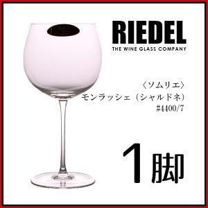 リーデル RIEDEL ソムリエ・モンラッシェ (シャルドネ) #4400/7 500cc (ワイングラス)|glass-oner