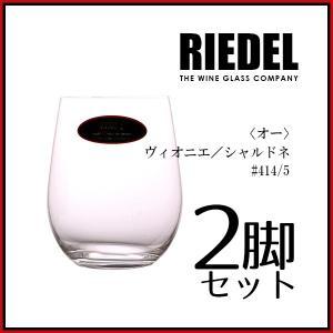 リーデル RIEDEL オー シリーズ ヴィオニエ/シャルドネ #414/5 320cc 2脚入り (ワイングラス)|glass-oner