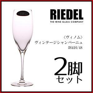 リーデル RIEDEL ヴィノム・ヴィンテージ シャンパーニュ #6416/48 230cc  2脚入り(ワイングラス)|glass-oner