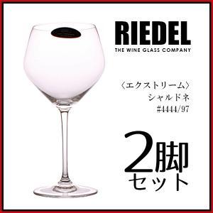 リーデル RIEDEL エクストリーム・シャルドネ #4444/97 670cc 2脚入り(ワイングラス)|glass-oner