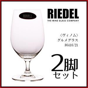 リーデル RIEDEL ヴィノム・グルメグラス #6416/21 370cc  2脚入り(ワイングラス) glass-oner