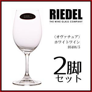 リーデル RIEDEL オヴァチュア・ホワイトワイン #6408/5 280cc  2脚入り(ワイングラス)|glass-oner
