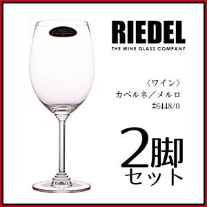 リーデル RIEDEL ワイン・カベルネ/メルロ #6448/0 610cc  2脚入り (ワイングラス)|glass-oner