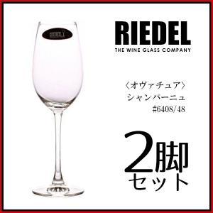 リーデル RIEDEL オヴァチュア・シャンパーニュ #6408/48 260cc  2脚入り(ワイングラス)|glass-oner