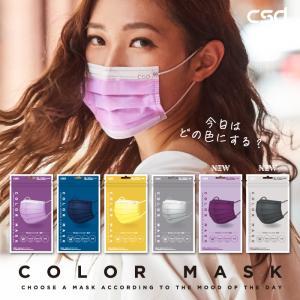 【超!特価セール】マスク 不織布 CSD カラーマスク 単品(5枚) 全6色 フリーサイズ CSD中衛 台湾製 高機能 デザインマスク  【日本正規販売店】|glass-oner