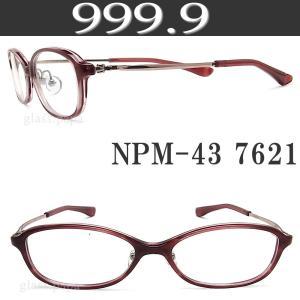 999.9 フォーナインズ メガネフレーム NPM-43 7...