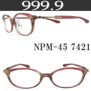 999.9 フォーナインズ メガネフレーム NPM-45 7...