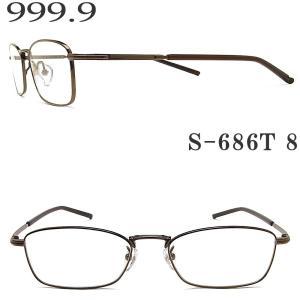 ■ブランド:999.9 フォーナインズ ■型番:S-686T 8 【商品詳細】 ■サイズ:レンズ横幅...