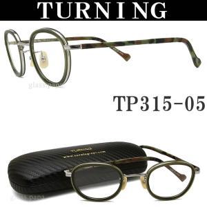 ターニング TURNING メガネフレーム TP315-05 送料無料 眼鏡 クラシックカーキー メンズ