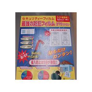 感謝版375ミクロン透明防犯フィルムA2サイズ 4枚セット glass-safe