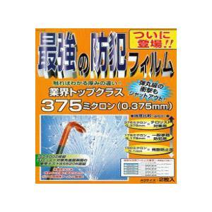感謝版375ミクロン透明防犯フィルムA3サイズ 8枚セット glass-safe