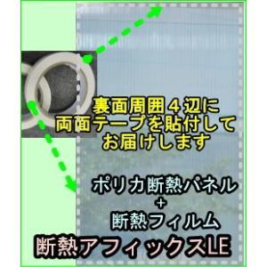 中空断熱パネル+断熱フィルム【断熱アフィックス-LE】0.1平米単位 縦横オーダーカット販売 注文サイズ:縦横40cm〜1830mm|glass-safe
