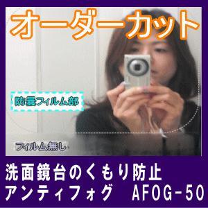防曇層が厚く効果が長期持続の防曇フィルム アンティフォグ:AFOG-50   0.1平米単位オーダーカット販売  洗面鏡台・冷蔵ケースの曇り防止にも効果