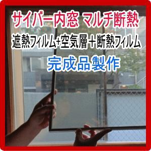 二重窓サイバー内窓 マルチ断熱 縦+横cm単位販売 (最小ご注文数量=100)ご指定サイズ完成品製作付き 両面テープで取り付け簡単|glass-safe