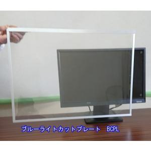 20インチ ブルーライトカット プレート BCPL20 パソコンサイズ別販売 眼精疲労 白内障 長時間PC使用 対策  ブルーライトカットフィルム使用|glass-safe