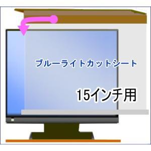 15インチ PC用 ブルーライトカット シート BLCS  ブルーライトカット率と透明度が異なる3種から選べます|glass-safe