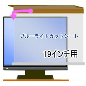 19インチ PC用 ブルーライトカット シート BLCS  ブルーライトカット率と透明度が異なる3種から選べます glass-safe