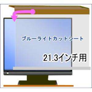 21インチ PC用 ブルーライトカット シート BLCS  ブルーライトカット率と透明度が異なる3種から選べます glass-safe