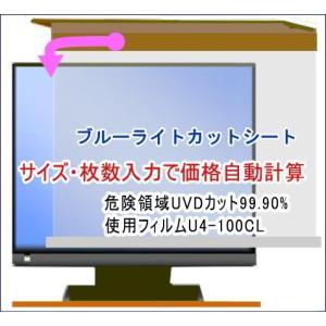 使用フィルムU4-100CL 液晶TV ・PC用 ブルーライトカット シート BLCS オーダー製作下方の計算フォームにサイズ枚数を入力 glass-safe