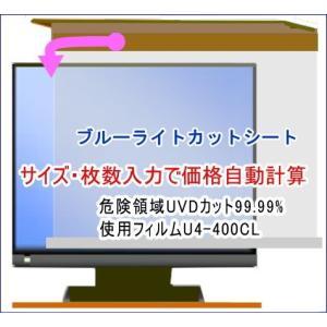 使用フィルムU4-400CL 液晶TV ・PC用 ブルーライトカット シート BLCS オーダー製作下方の計算フォームにサイズ枚数を入力 glass-safe