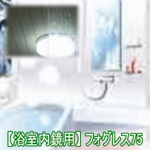 【貼って剥がせる浴室の窓や鏡用】防曇フィルム定形サイズ フォグレス75EP A3版 4枚セット A2版2枚セット glass-safe