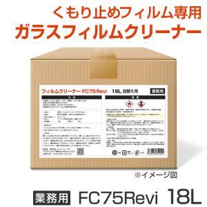 フィルムクリーナー FC75Revi 詰め替え用 18リットル缶 BC18 防曇フィルムの親水効果を復元し、曇り止め効果を永持ちさせる洗浄剤の詰め替え用|glass-safe