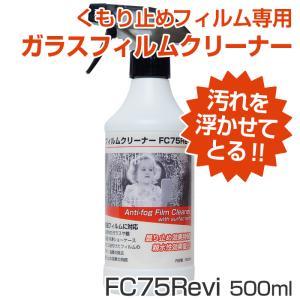 フィルムクリーナー FC75Revi BC500 防曇フィルムの親水効果を復元し、曇り止め効果を永持ちさせる洗浄剤|glass-safe