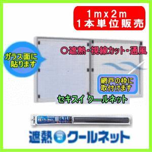 遮熱クールネット   1mx 2m 1本単位ロール販売  遮熱シート 目隠し、網入りガラスにもOK 通風も確保 セキスイ|glass-safe