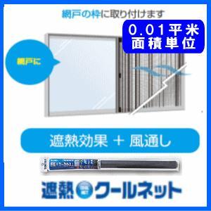 遮熱クールネット  0.01平米単位オーダーカット販売  貼り方場所を選べます 夏の日差しをカット 通風も確保 セキスイ|glass-safe