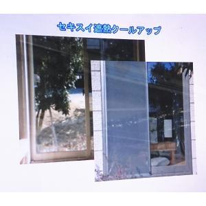 セキスイ遮熱クールアップ 100x200cm 2枚セットマジックミラー調 遮熱 視線カット UVカット 通風 ネット状 取り付け簡単 網入りガラスに取付け可|glass-safe