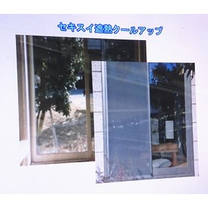 セキスイ遮熱クールアップ 100x200cm 4枚セット マジックミラー調 遮熱 視線カット UVカット 通風 ネット状 取り付け簡単 網入りガラスに取付け可|glass-safe