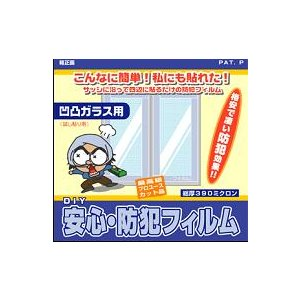 アウトレット 凹凸ガラス用・防犯帯フィルム390μ 15cm幅×30m |glass-safe