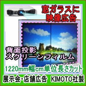 背面投影 ディラッドスクリーンフィルム 1220mm幅 cm単位販売  店舗イベント広告向き販促プロジェクターリア投影スクリーン リアプロジェクション|glass-safe