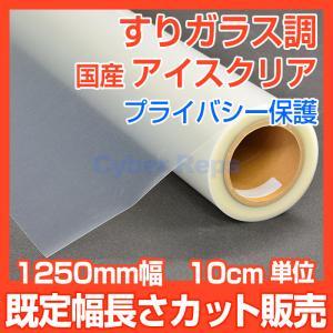 オプティア アイスクリアー 1250mm幅 10cm単位販売|glass-safe